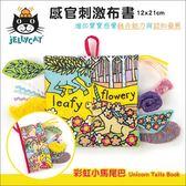 ✿蟲寶寶✿【英國Jellycat】感官刺激布書 Unicorn Tails 彩虹小馬尾巴書