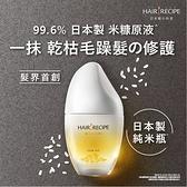 Hair Recipe溫和養髮米糠油53ML