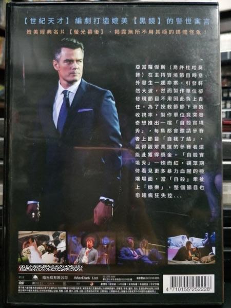 挖寶二手片-0B05-564-正版DVD-電影【自殺實境秀】-喬許杜哈莫(直購價)