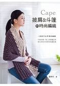 披肩&斗蓬的時尚編織