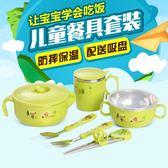 餐具 兒童餐具寶寶保溫碗嬰兒輔食碗不銹鋼碗小孩吸盤碗筷勺吃飯碗套裝