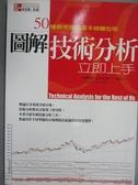 【書寶二手書T7/股票_MHV】圖解技術分析立即上手_克利佛德.比斯多里斯