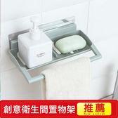 雙12盛宴 創意衛生間肥皂盒肥皂架瀝水香皂盒吸盤壁掛式毛巾置物架免打孔