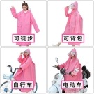 雨衣長款全身透明單人男女防護電動電瓶自行車成人連身加厚雨披衣 好樂匯 好樂匯