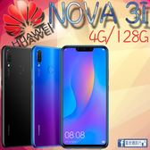 【星欣】請先詢問是否現貨HUAWEI Nova 3i 4G/128G 6.3吋 Kirin710 3340mAh電池 2400萬畫素自拍 直購價