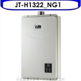 喜特麗【JT-H1322_NG1】13公升強制排氣(與JT-H1332/JT-H1335同款)熱水器天燃氣