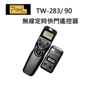 【聖影數位】PIXEL TW-283/90 縮時攝影無線電液晶快門遙控器  開年公司貨 適用FUJIFILM