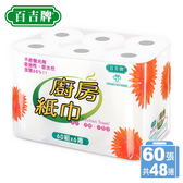 百吉牌廚房紙巾-60張x6捲x8串/箱【屈臣氏】