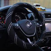 方向盤套 汽車把套方向盤套新款夏季冰絲防滑汽車方向盤套四季通用型方向套 樂趣3c