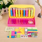 珠算盤計數器小學生學具盒一二年級計算架兒童珠算盤數學教具幼兒園算數 喵小姐