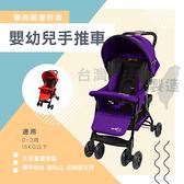 兩色可選 台灣製 0-3歲多角度調整秒收單向嬰幼兒手推車 統姿