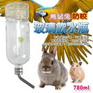金德恩 美國製造 LIXIT鸚鵡鳥鼠兔類45度鋼管雙珠出水設計防咬玻璃飲水瓶780ccc附彈簧掛繩