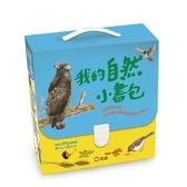 《我的自然小書包》(20本平裝圖畫書+4片CD+2片DVD)