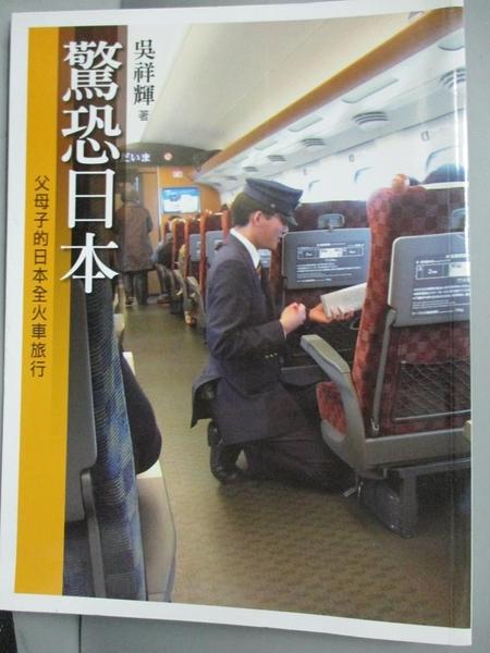 【書寶二手書T8/旅遊_JLW】驚恐日本_吳祥輝
