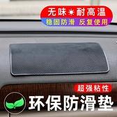 汽車防滑墊車用手機中控台耐高溫置物墊超粘車載擺件貼車內裝飾品 【端午節特惠】