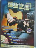 【書寶二手書T6/音樂_ZHI】吉他手冊系列叢書:彈指之間(十五版)(附1DVD)_潘尚文_附1片DVD光碟