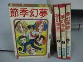 【書寶二手書T3/漫畫書_OSI】夢幻季節_全4集合售