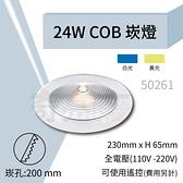 【奇亮科技】含稅 崁孔20公分 24W COB崁燈 LED崁燈 超強光源 可遙控 全電壓 ITE-50261