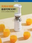 榨汁機 日本無線原汁機榨汁機家用小型炸水果汁機渣汁分離多功能 米家