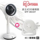 【贈HE15循環扇】IRIS OHYAMA STF-DC15T 直立式3D 風扇 電風扇  群光公司貨 保固一年