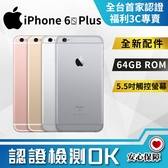 【創宇通訊│福利品】保固3個月 B級蘋果 APPLE iPhone 6S Plus 64G (A1687) 實體店開發票