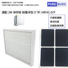 適用3M淨呼吸超優淨型空氣清淨機專用2合1含活性碳HEPA替換濾網濾芯 MFAC-01F MFAC01 FA-M13
