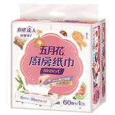 五月花 抽取式廚房紙巾60抽*4包【愛買】