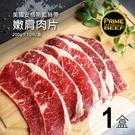 【屏聚美食】美國安格斯U.S. PRIME嫩肩牛肉片1盒(200G/盒)-任選_購買2組每組↘149元
