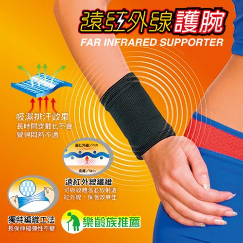 成功 遠紅外線護腕 護具