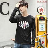 T恤男士長袖韓版短袖修身休閒打底衫