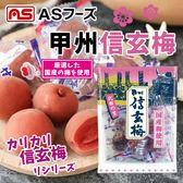 日本 AS 甲州信玄梅 165g 信玄梅 梅子糖 梅干 梅乾 醃漬梅子 調味梅漬 脆梅 梅漬 蜜餞