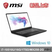 【MSI 微星】Modern 15 A10RB-039TW 黑 15.6吋 輕薄創作者筆電 (i7-10510U/16G/1T SSD/MX250-2G/Win10Pro)