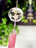 玻璃櫻花風鈴鈴鐺創意臥室掛件冥想夏日和風掛飾門飾女生  育心小館