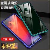 卡扣系列 三星 Galaxy A8S手機殼 防摔 金屬邊框 透明鋼化後殼 航空鋁 三星 A8S 全包邊 保護殼