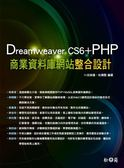 (二手書)Dreamweaver CS6+PHP商業資料庫網站整合設計