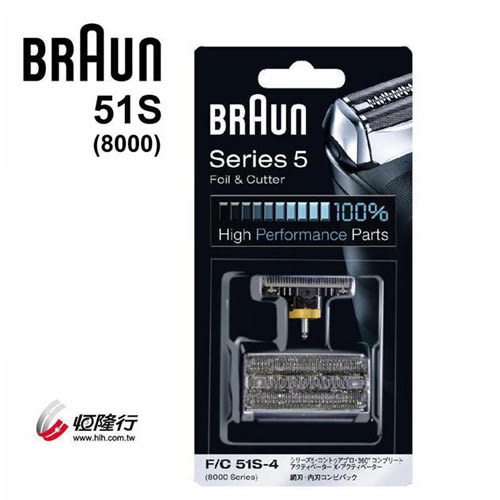 【德國百靈】BRAUN-OptiFoil刀頭刀網組(銀)51S(8000Series)