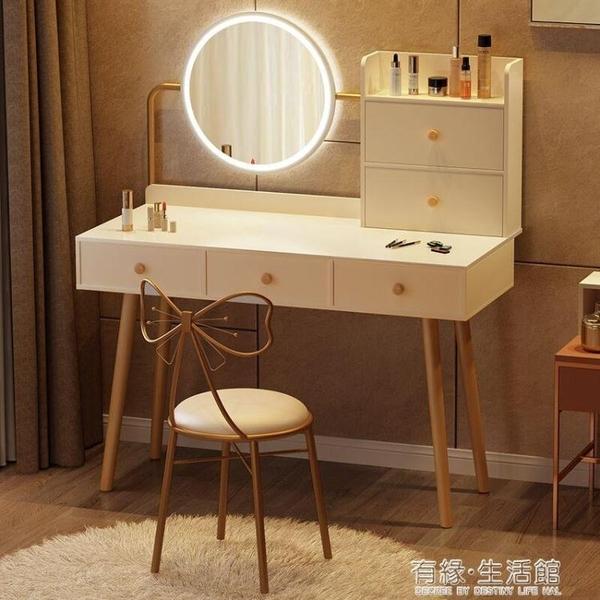 化妝桌 梳妝台 現代簡約小戶型收納櫃一體化妝台臥室網紅LED燈鏡子化妝桌AQ 有緣生活館