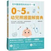 兒科醫師想的和你不一樣:0~5歲幼兒照護圖解寶典,新生兒照護、嬰幼兒餵食、發燒感
