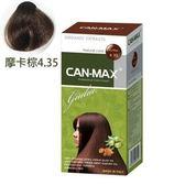 CAN-MAX義大利康媚絲茱莉亞有機染髮霜(4.35)摩卡棕*1