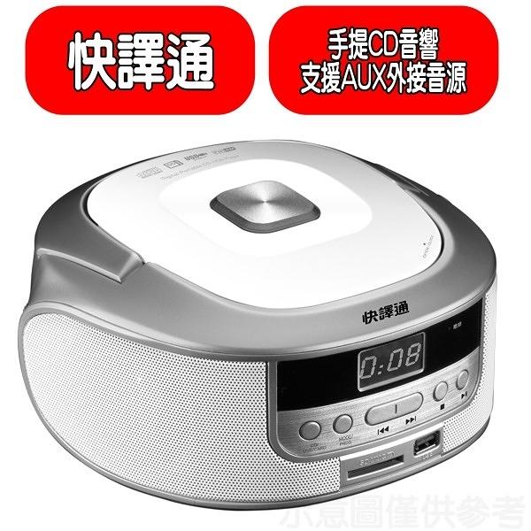 快譯通【CDDZ101】手提CD立體聲音響