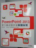 【書寶二手書T4/電腦_YHS】PowerPoint 2013實力養成暨評量解題秘笈_陳美玲