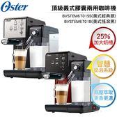 美國 Oster 頂級義式膠囊兩用咖啡機 BVSTEM6701SS(黑) 贈 20顆膠囊+470ml的寬口杯