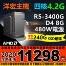 【11298元】全新AMD R5-3400G四核8G內建11核獨顯再升240G極速SSD多開480W主機洋宏打卡再雙倍送
