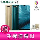 分期0利率 OPPO AX7 (4G/64GB) 智慧型手機 贈『手機指環扣 *1』