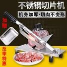 切片機切肉機家用切肉片機肥牛商用手動刨肉機切肉神器切片 YXS新年禮物