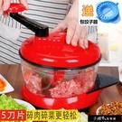 家用手動絞菜機餃子餡機絞肉機絞蒜機攪拌機多功能切菜器廚房【全館免運】
