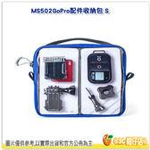 MindShift 曼德士 GOPRO行動攝影配件 MS502 GoPro 收納包 S 彩宣公司貨