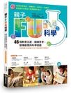 親子FUN科學(暢銷改版):46個刺激五感、鍛鍊思考、發揮創意的科學...【城邦讀書花園】