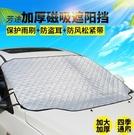車罩 夏季汽車防曬遮陽擋車用外置遮陽板擋風玻璃防曬隔熱前擋板遮陽罩 【快速出貨】