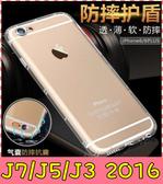 【萌萌噠】三星 Galaxy J7/J5/J3 (2016版) 熱銷爆款 氣墊空壓保護殼 全包防摔防撞 矽膠軟殼 手機殼